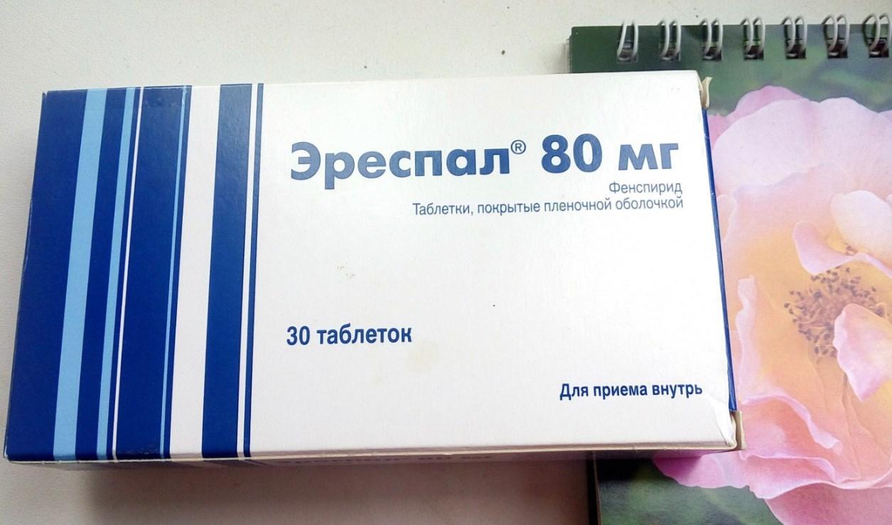 Таблетки Эреспал