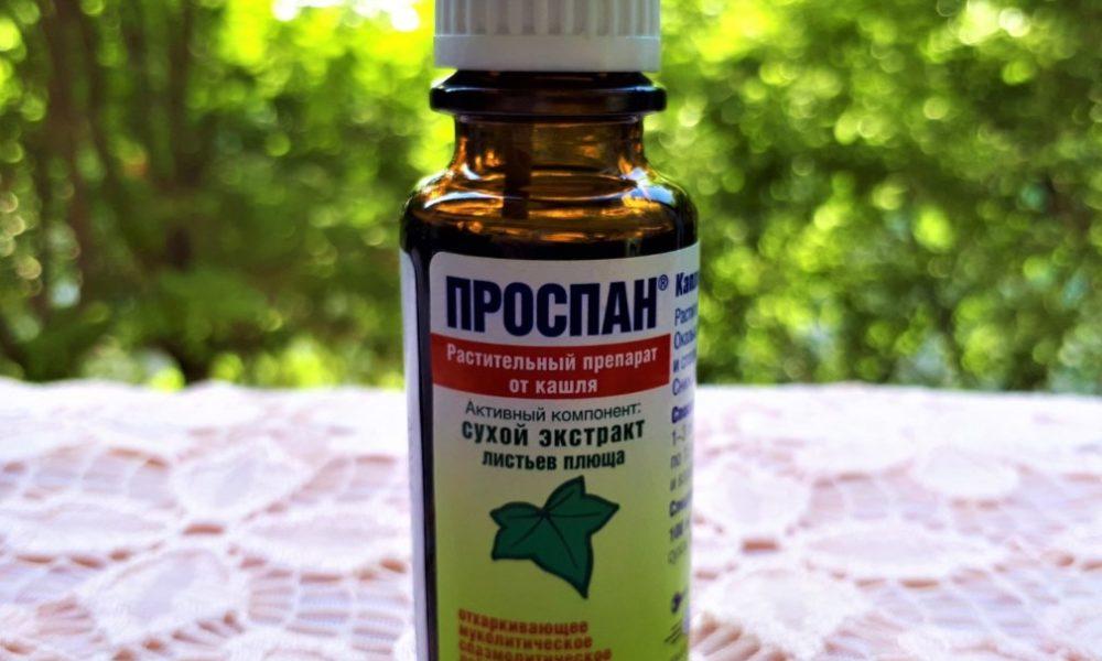 Сироп от кашля Проспан – инструкция по применению